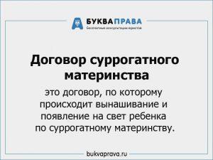 Суррогатное материнство в России, сколько стоит и как стать матерью
