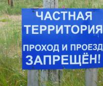 proniknovenie-na-chastnuyu-territoriyu