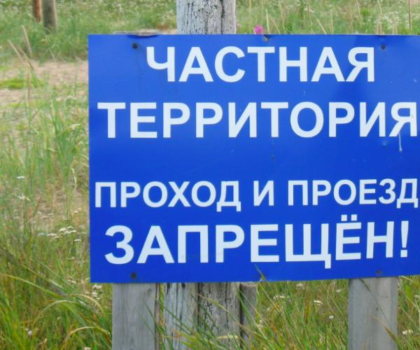 Незаконное проникновение на частную территорию, БукваПрава