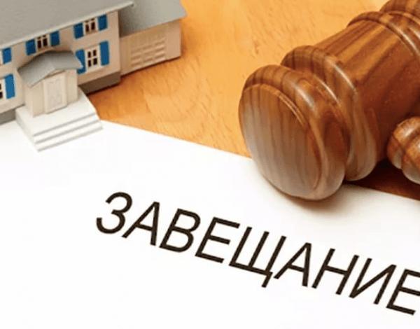 Наследование по завещанию: порядок и особенности процедуры