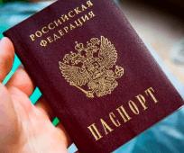 Gosposhlina za zamenu pasporta