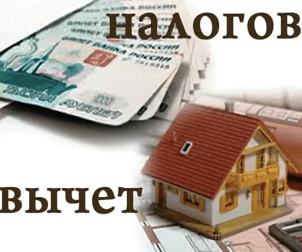 Заполнение декларации 3НДФЛ на имущественный вычет