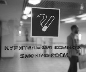 В аэропорты могут вернуть комнаты для курения