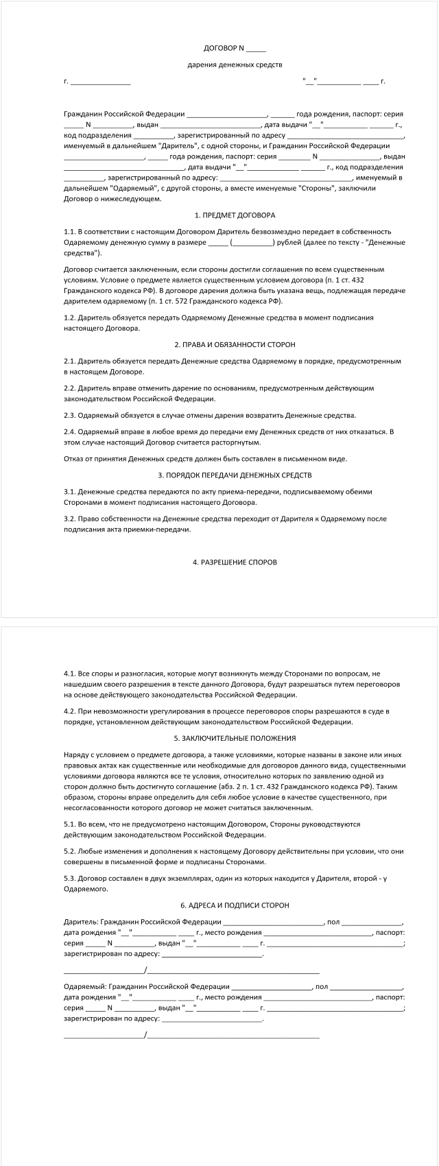 Договор дарения денежных средств между родственниками, образец