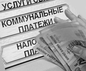 Жители Росии получат платежки с суммами на 4% больше
