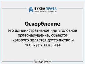 statya-za-oskorblenie-lichnosti