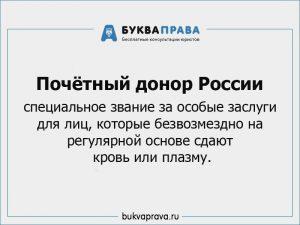 Почётный донор России - кто это, как получить звание