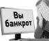 realizaciya-imushchestva-bankrotstvo-grazhdanina