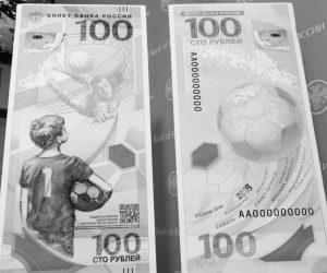 В России появились пластиковые деньги