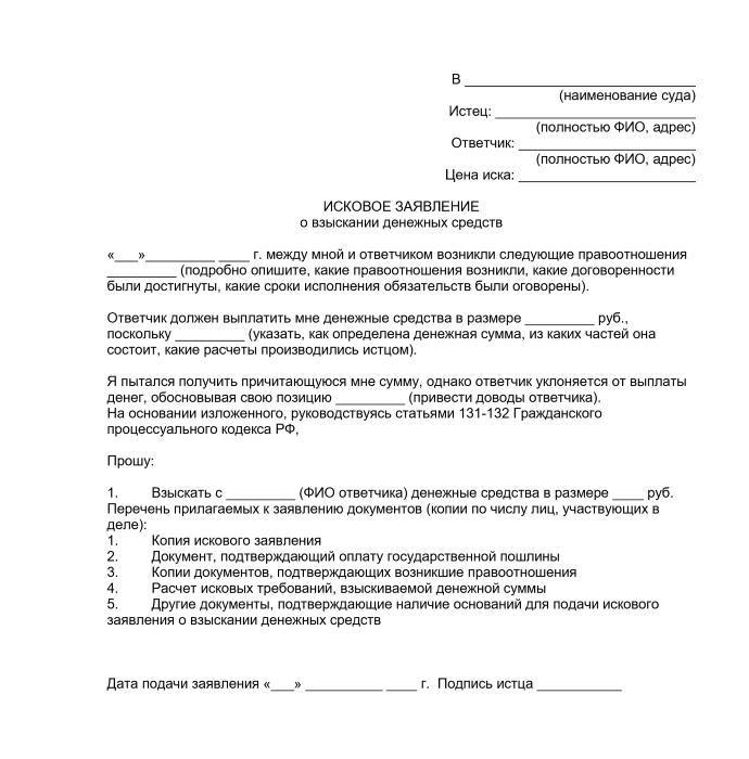 Решение суда по тарифам на электроэнергию
