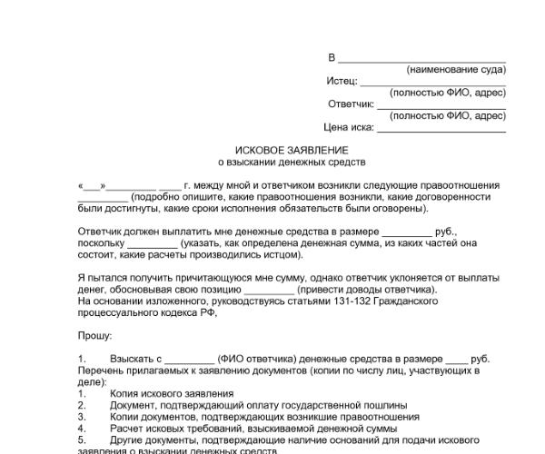 искового заявление на взыскание долгов по квартплате