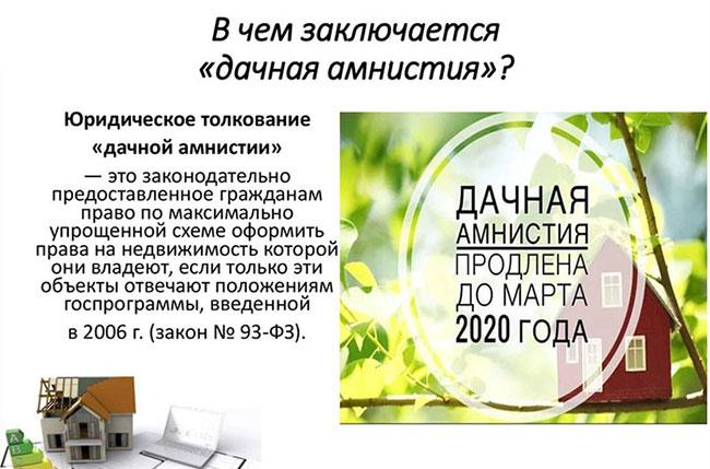 v chem zaklyuchaetsya dachnaya amnistiya