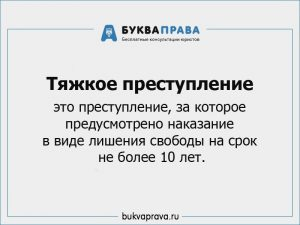 tyazhkoe-prestuplenie-ehto