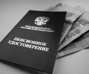 Правительство приняло решение о повышении пенсионного возраста