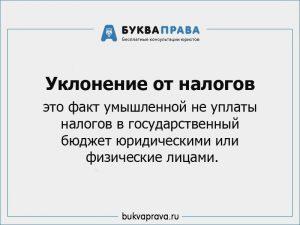 nalog-na-vyigrysh-v-lotereyu