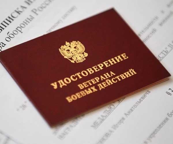 lgoty-veteranam-boevyh-dejstvij-po-transportnomu-nalogu