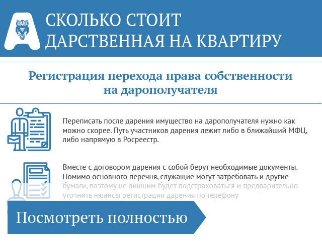 Нужен или нет акт према передачи при догоаоре дарения квартиры