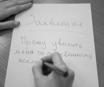 kak-uvolitsya-s-raboty