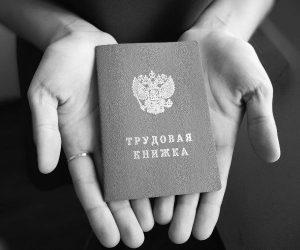uvolnenie-zapis-v-trudovoj-knizhke-obrazec-2019