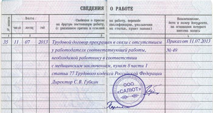 formulirovka-pri-uvolnenii-po-sostoyaniyu-zdorovya