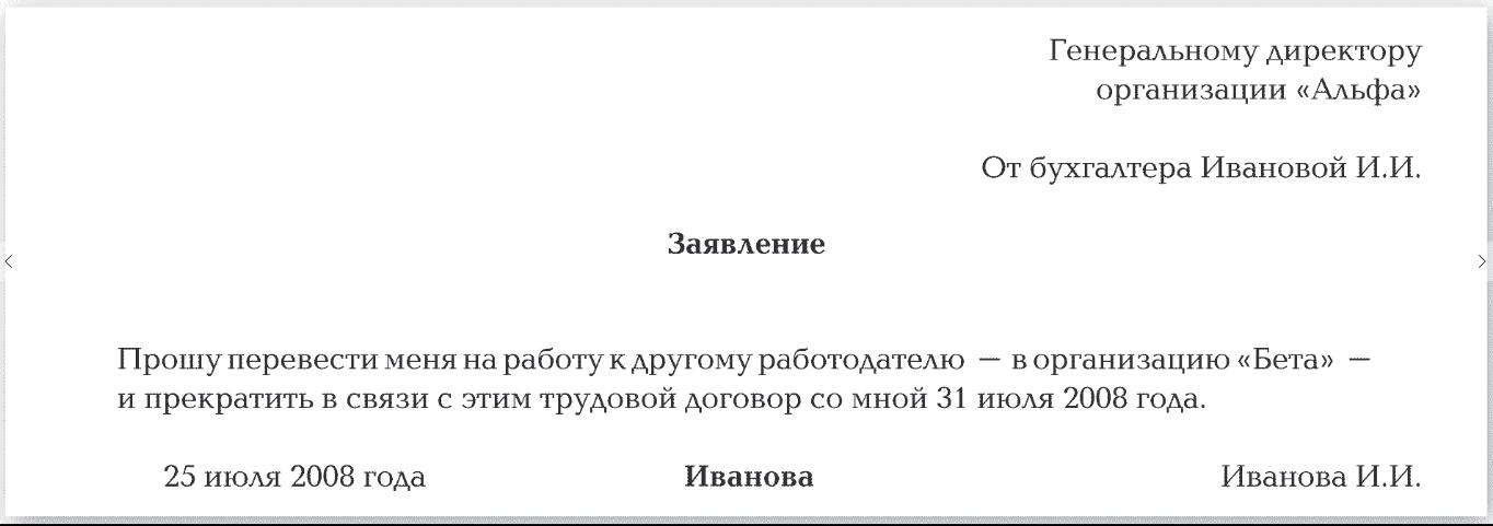 primer-zayavleniya-na-perevod