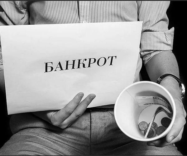 kak-obyavit-sebya-bankrotom-fizicheskomu-licu