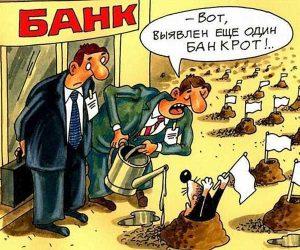 bankrotstvo-kreditnyh-organizacij