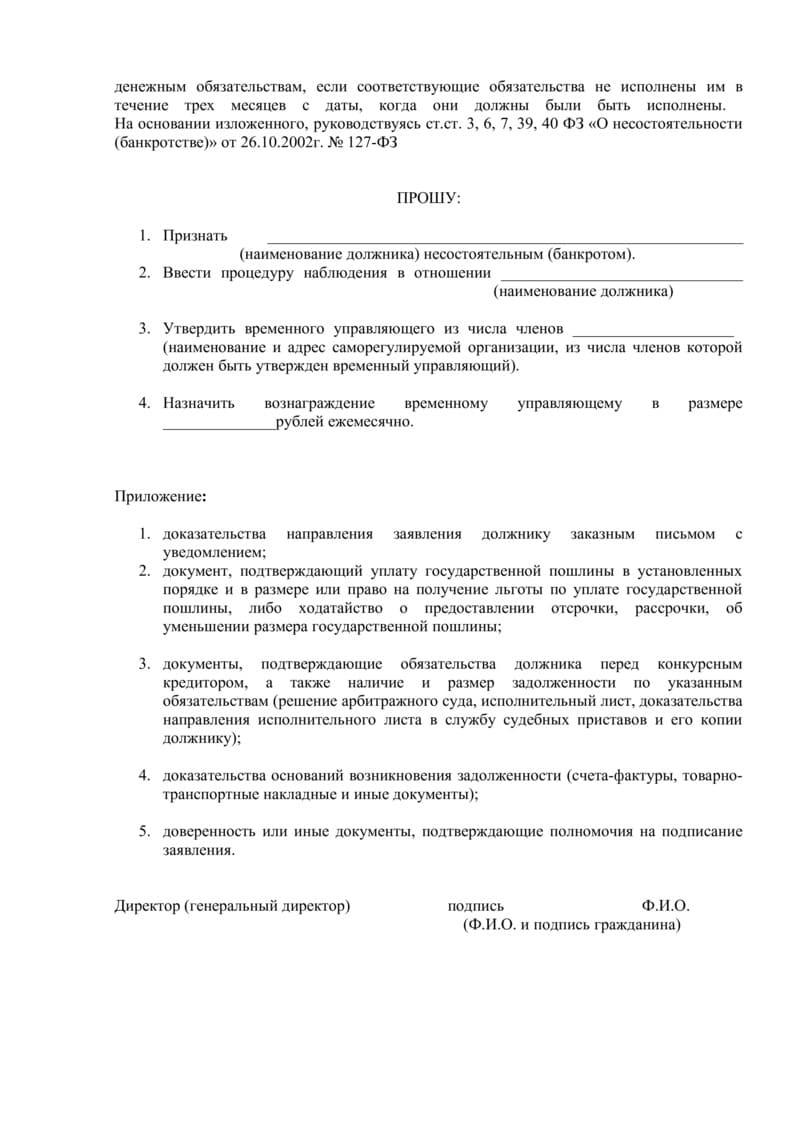 документы для банкротства в арбитраже