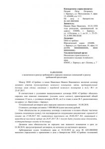 zastrojshchik-bankrot