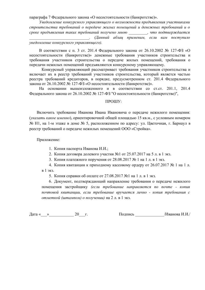 закон о банкротстве включение в реестр передачи помещений