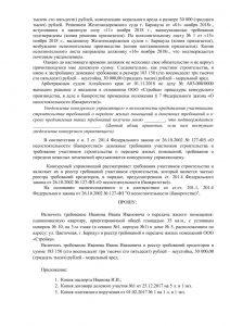 7-paragraf-zakona-o-bankrotstve