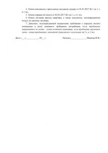 zastrojshchik-bankrotitsya-chto-delat-dolshchiku