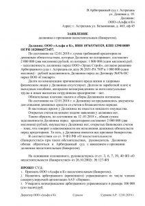 obrazec-zayavlenie-o-bankrotstve-yuridicheskogo-lica