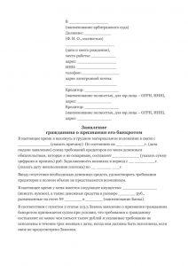 soprovozhdenie-procedury-bankrotstva-osnovnye