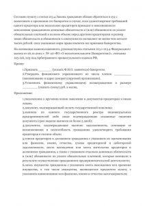 soprovozhdenie-procedury-bankrotstva-process