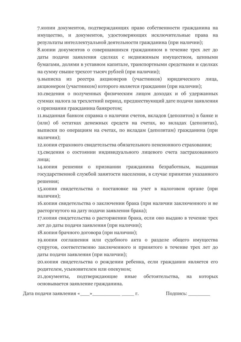 документы при подаче заявления о банкротстве юридического лица