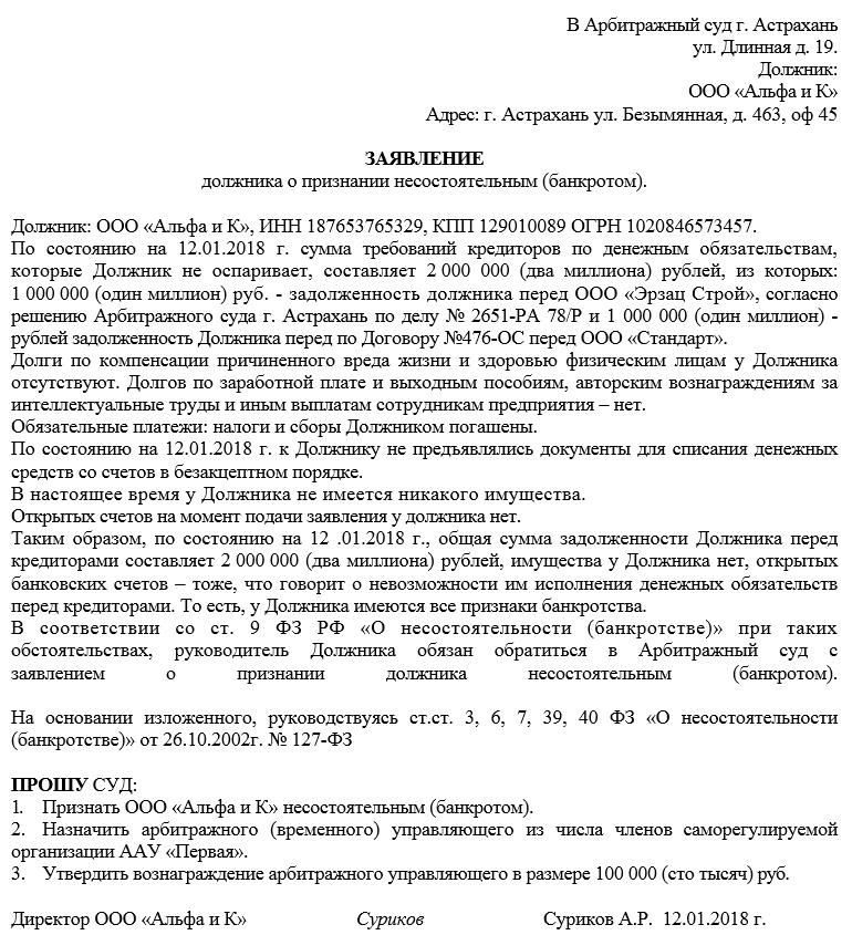 zayavlenie-o-bankrotstve-yuridicheskogo-lica