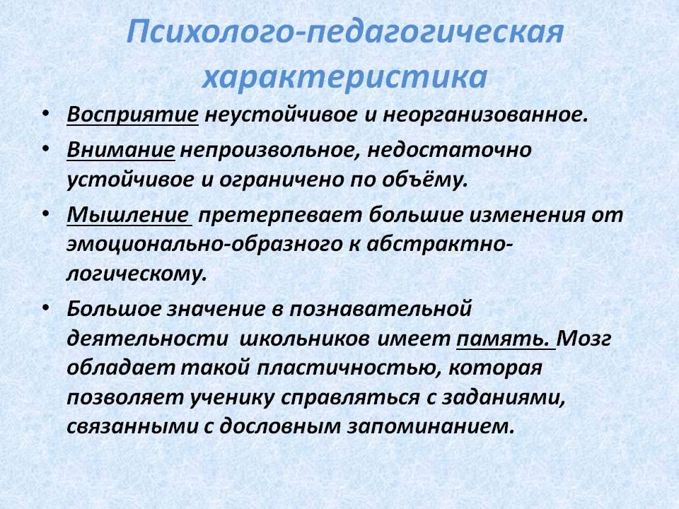 harakteristika-na-trudnogo-uchenika