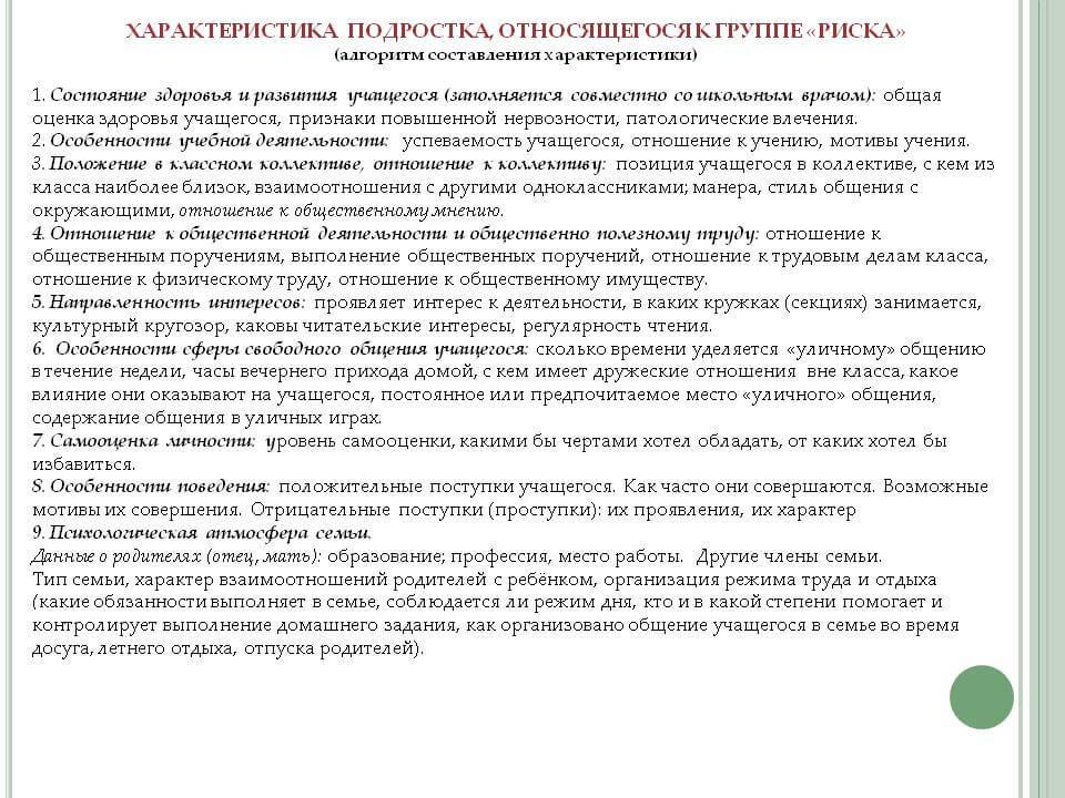harakteristika-na-uchenika-6-klassa-otricatelnaya