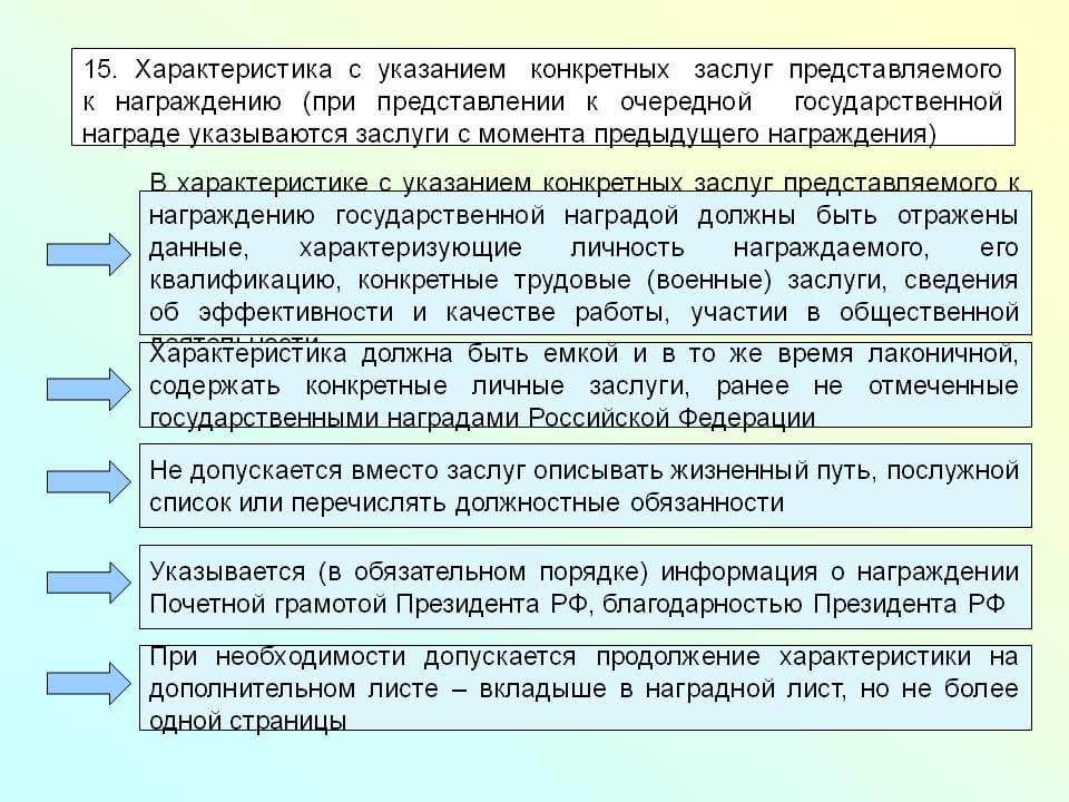 harakteristika-dlya-nagrazhdeniya-pochetnoj-gramotoj-primer