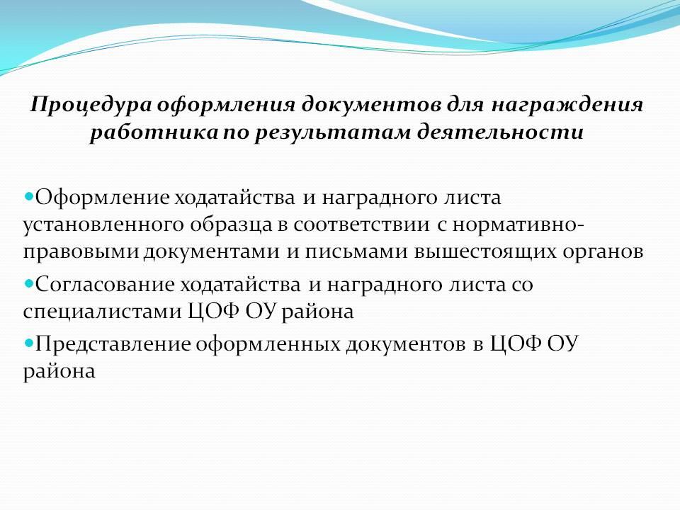 harakteristika-na-buhgaltera-dlya-nagrazhdeniya-pochetnoj-gramotoj-obrazec
