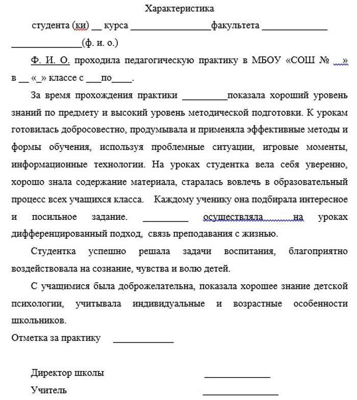 harakteristika-na-studenta-prohodivshego-praktiku-v-sosh