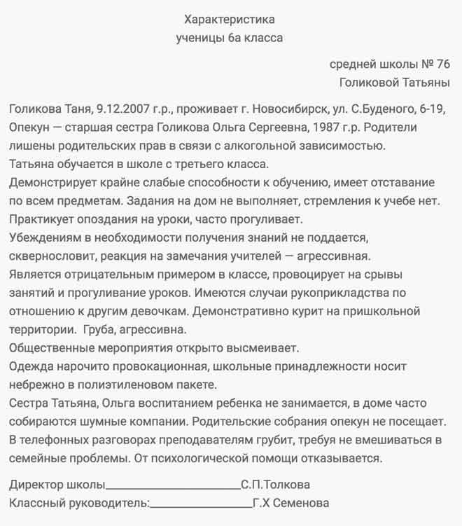 harakteristika-na-opekaemogo-rebenka-5-klass