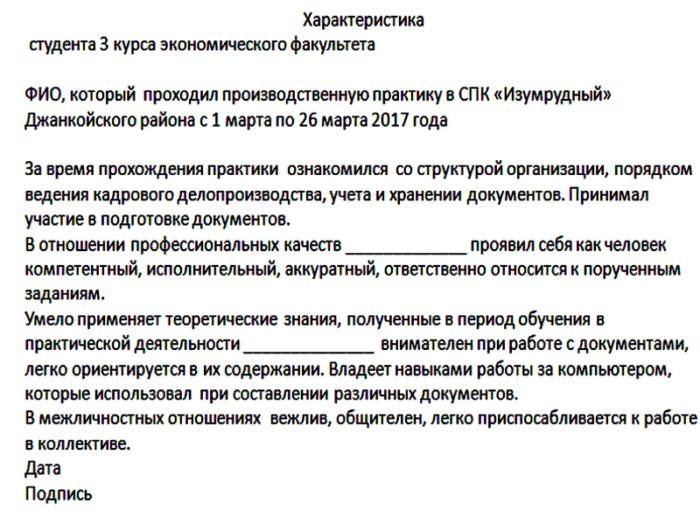harakteristika-na-studenta-prohodivshego-proizvodstvennuyu-praktiku