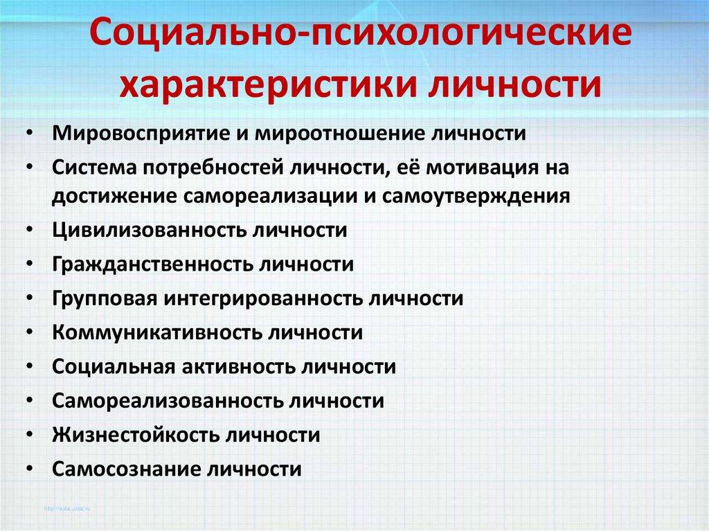 psihologicheskaya-harakteristika