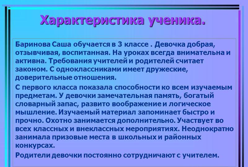 harakteristika-na-uchenicu-3-klassa-polozhitelnaya