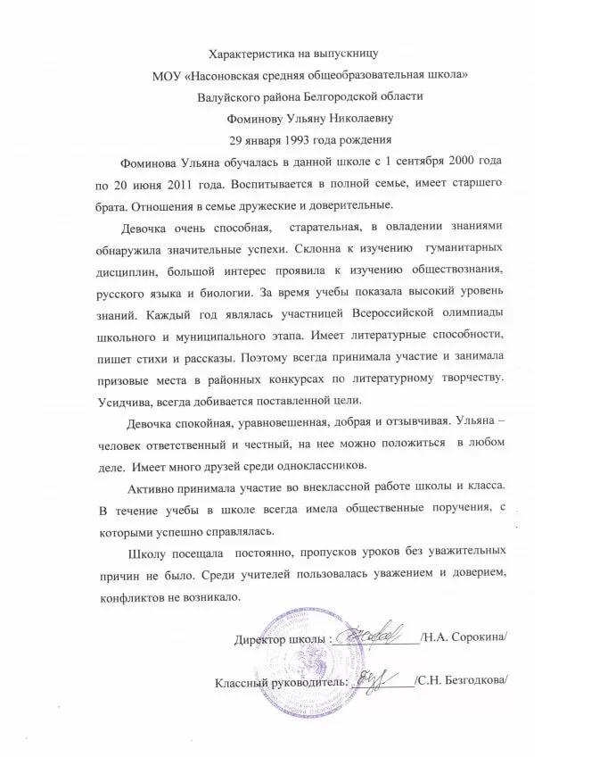 harakteristika-uchenika-11-klassa-ot-klassnogo-rukovoditelya-gotovaya