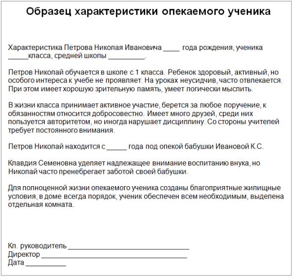 harakteristika-na-slabuyu-uchenicu