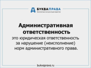 administrativnaya-otvetstvennost
