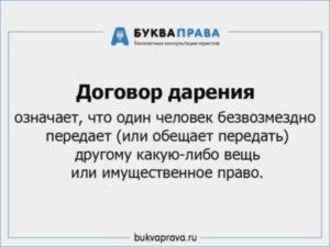 dogovor-dareniya